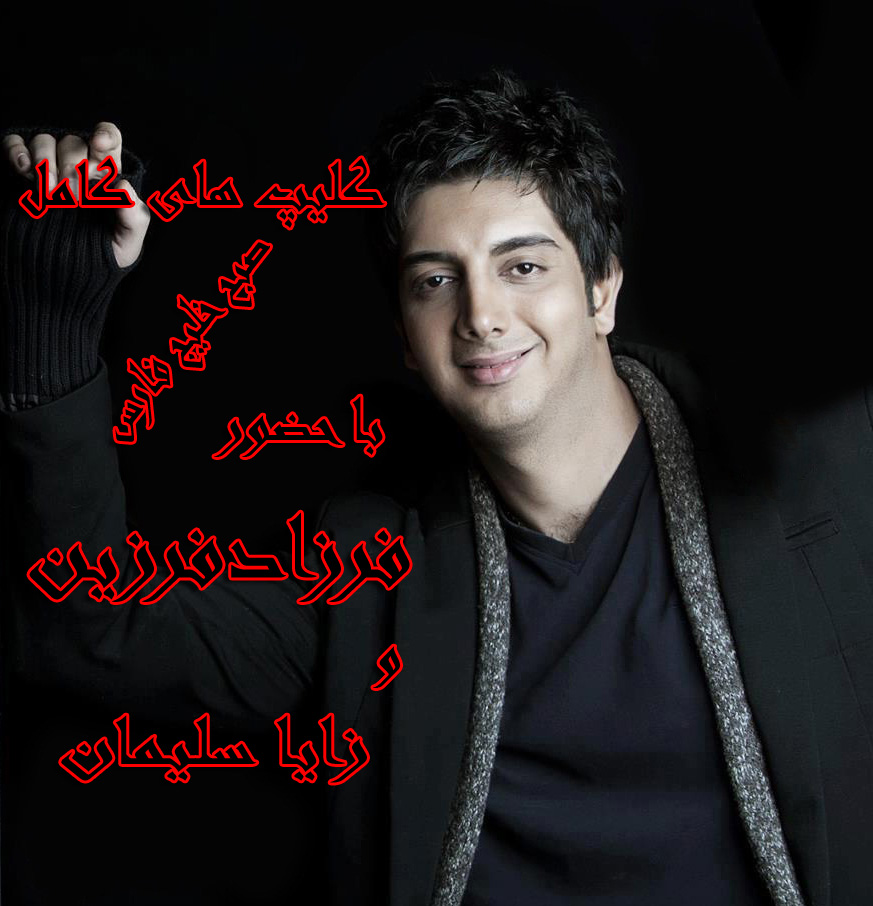 http://farzadfarzin-fans.persiangig.com/image/%D8%B5%D8%A8%D8%AD%20%D8%AE%D9%84%DB%8C%D8%AC%20%D9%81%D8%A7%D8%B1%D8%B31.jpg