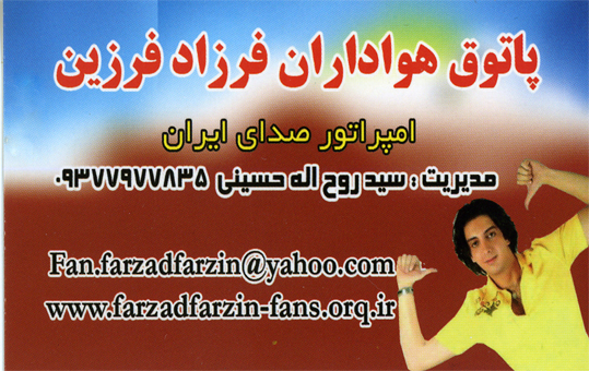 http://farzadfarzin-fans.persiangig.com/image/Karte%20Patough.jpg